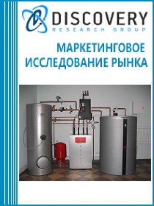 Анализ рынка насосов тепловых в России