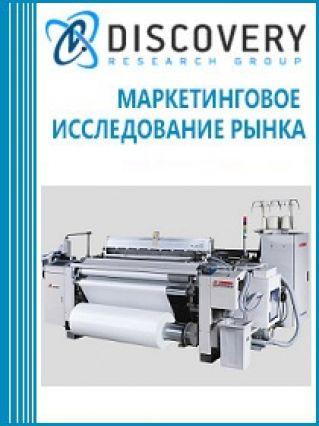 Маркетинговое исследование - Анализ рынка оборудования (станков) для текстильной промышленности в России