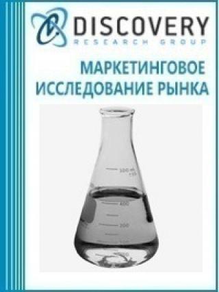 Маркетинговое исследование - Анализ рынка стабильного газового конденсата в России (с предоставлением базы импортно-экспортных операций)
