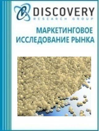 Маркетинговое исследование - Анализ рынка клеев-расплавов в России (с предоставлением базы импортно-экспортных операций)