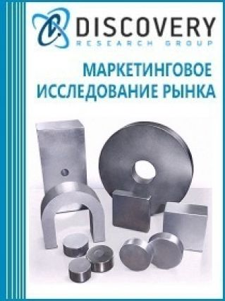 Маркетинговое исследование - Анализ рынка магнитотвердых материалов в России