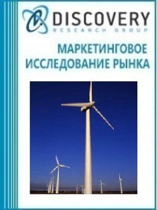 Маркетинговое исследование - Анализ рынка ветроэнергетики и ветроэнергетических установок в России