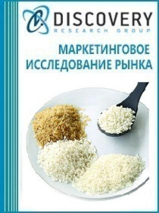 Маркетинговое исследование - Анализ рынка риса в России