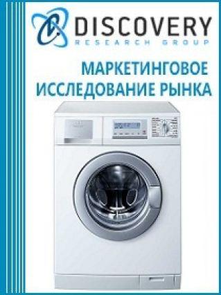 Маркетинговое исследование - Анализ рынка стиральных машин в России