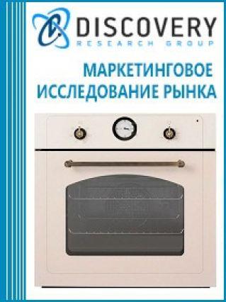 Маркетинговое исследование - Анализ рынка духовых шкафов в России