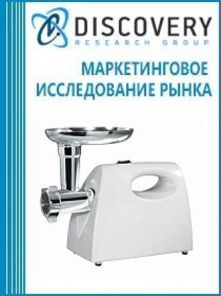 Маркетинговое исследование - Анализ рынка мясорубок электрических в России