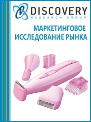 Маркетинговое исследование - Анализ рынка бритв и эпиляторов электрических в России (с предоставлением базы импортно-экспортных операций)