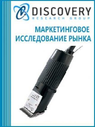 Маркетинговое исследование - Анализ рынка машинок для стрижки волос в России (с предоставлением базы импортно-экспортных операций)