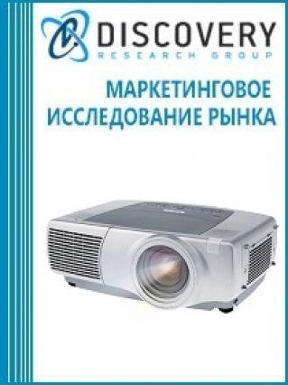 Маркетинговое исследование - Анализ рынка проекторов в России