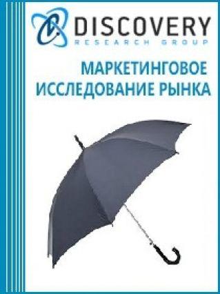 Анализ рынка ручных и уличных зонтов в России