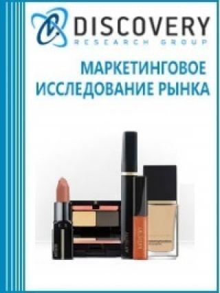 Маркетинговое исследование - Анализ рынка декоративной косметики в России