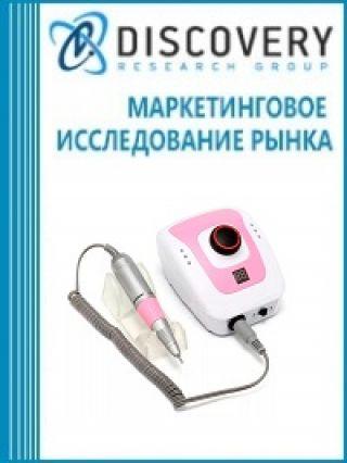 Маркетинговое исследование - Анализ рынка электрических приборов для маникюра и педикюра в России (с предоставлением базы импортно-экспортных операций)