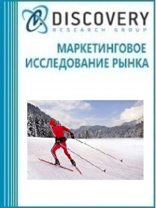 Анализ рынка принадлежностей для занятий зимними видами спорта в России