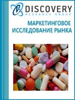 Маркетинговое исследование - Анализ рынка биологически активных добавок в России