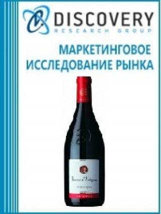 Маркетинговое исследование - Анализ рынка изысканных вин, шампанского и спиртных напитков класса «люкс» в России
