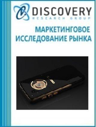 Маркетинговое исследование - Анализ рынка электронных гаджетов класса «люкс» в России