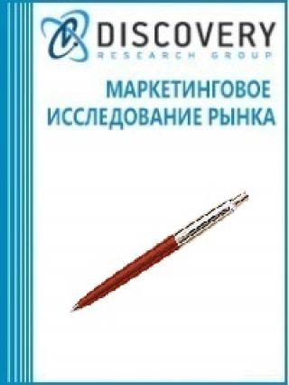 Маркетинговое исследование - Анализ рынка письменных принадлежностей и канцелярских товаров класса «люкс» в России