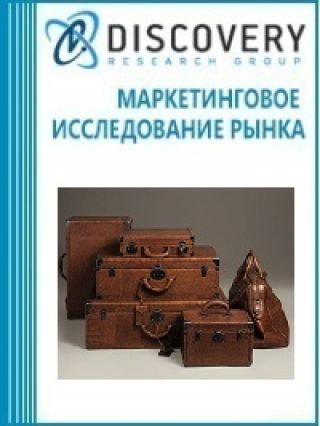Маркетинговое исследование - Анализ рынка изделий из кожи класса «люкс» в России