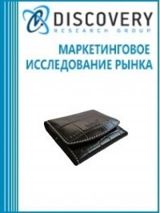 Маркетинговое исследование - Анализ рынка аксессуаров класса «люкс» в России