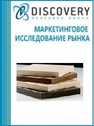 Маркетинговое исследование - Анализ рынка меламиновой пленки с финиш-эффектом (финишной пленки) в России