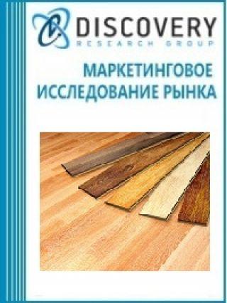 Маркетинговое исследование - Анализ рынка напольных покрытий в России в 2013-2015 гг. и прогноз на 2016-2020 гг.