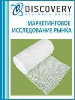 Маркетинговое исследование - Анализ рынка бинтов в России (с предоставлением базы импортно-экспортных операций)