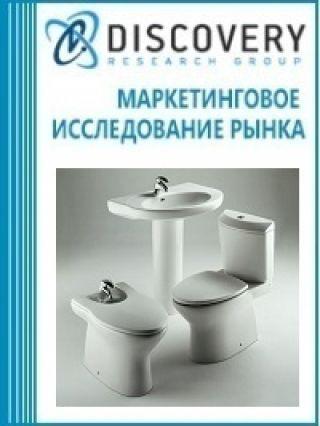 Маркетинговое исследование - Анализ рынка санфаянса (санфаянсовых изделий) из керамики, полимеров и черных металлов в России (с предоставлением базы импортно-экспортных операций)