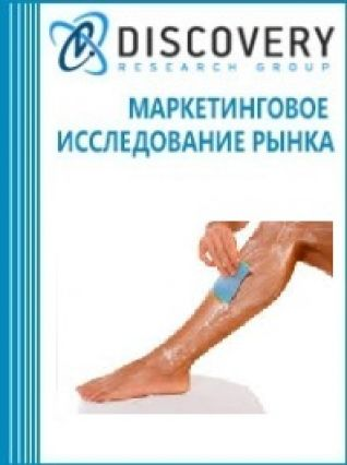 Маркетинговое исследование - Анализ рынка депиляторов в России
