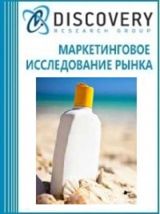 Маркетинговое исследование - Анализ рынка солнцезащитных средств в России