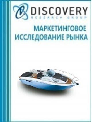 Маркетинговое исследование - Анализ рынка моторных судов (катеров, лодок, гидроциклов) в России