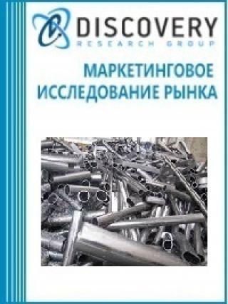Маркетинговое исследование - Анализ рынка лома черных металлов в России (с предоставлением базы импортно-экспортных операций)