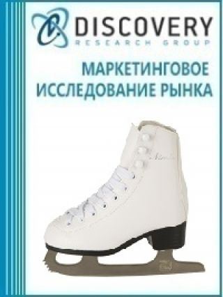 Маркетинговое исследование - Анализ рынка коньков в России: роликовых и ледовых