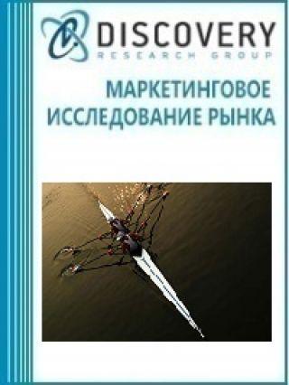 Маркетинговое исследование - Анализ рынка лодок для академической гребли в России