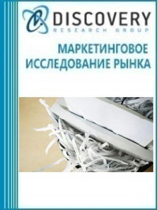 Маркетинговое исследование - Анализ рынка услуг по уничтожению документов (в том числе конфиденциальных) в Москве и Московской области