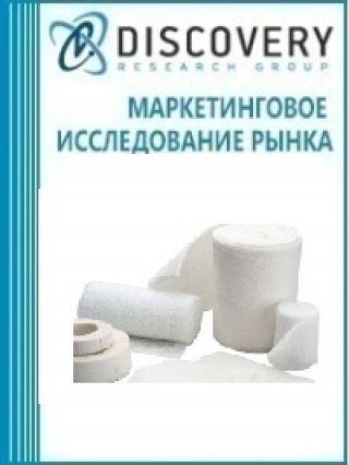 Анализ рынка медицинских текстильных перевязочных материалов (марлевых, прочих) в России