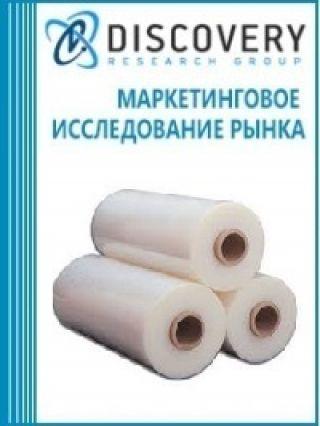 Маркетинговое исследование - Анализ рынка стретч-пленки в России в 2012-Iп. 2016 (с предоставлением базы импортно-экспортных операций)