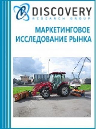 Маркетинговое исследование - Анализ рынка навесного оборудования для уборки улиц в России (с предоставлением базы импортно-экспортных операций)