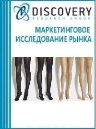 Маркетинговое исследование - Анализ рынка колготок в России