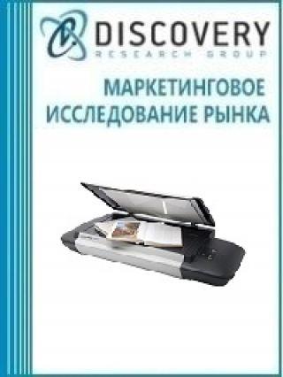 Маркетинговое исследование - Анализ рынка сканирующих устройств в России