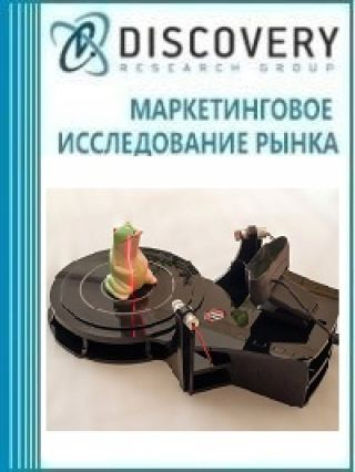 Маркетинговое исследование - Анализ рынка 3D сканеров в России