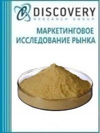 Маркетинговое исследование - Анализ рынка пептонов и веществ белковых и их производных прочих  в России (с предоставлением баз импортно-экспортных операций)