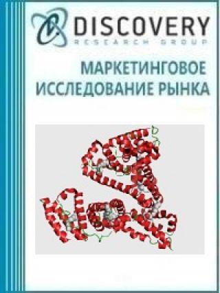 Маркетинговое исследование - Анализ рынка альбуминов, альбуминатов и прочих производных альбуминов в России (с предоставлением баз импортно-экспортных операций)