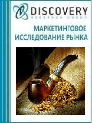 Маркетинговое исследование - Анализ рынка курительного табака в России