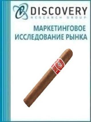 Маркетинговое исследование - Анализ рынка сигар и сигарилл в России