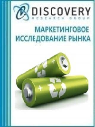 Анализ рынка утилизации батареек в России