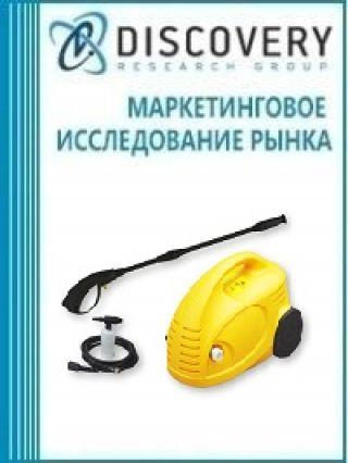 Маркетинговое исследование - Анализ рынка моек высокого давления в России (с предоставлением баз импортно-экспортных операций)