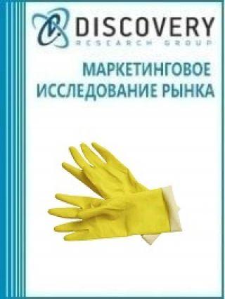 Анализ рынка резиновых перчаток для хозяйственно-бытовых нужд в России (с предоставлением баз импортно-экспортных операций)