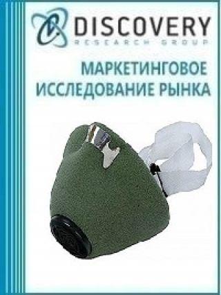 Анализ рынка одноразовых средств индивидуальной защиты органов дыхания (СИЗ ОД) в России: маски, полумаски, респираторы
