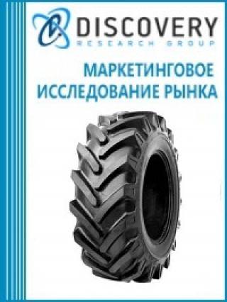 Маркетинговое исследование - Анализ импорта и экспорта индустриальных шин по типоразмерам и моделям в России: итоги I полугодия 2017 г.