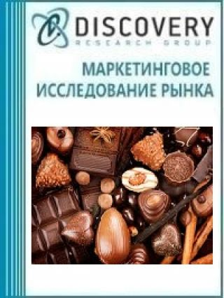 Маркетинговое исследование - Анализ рынка шоколадных кондитерских изделий в России